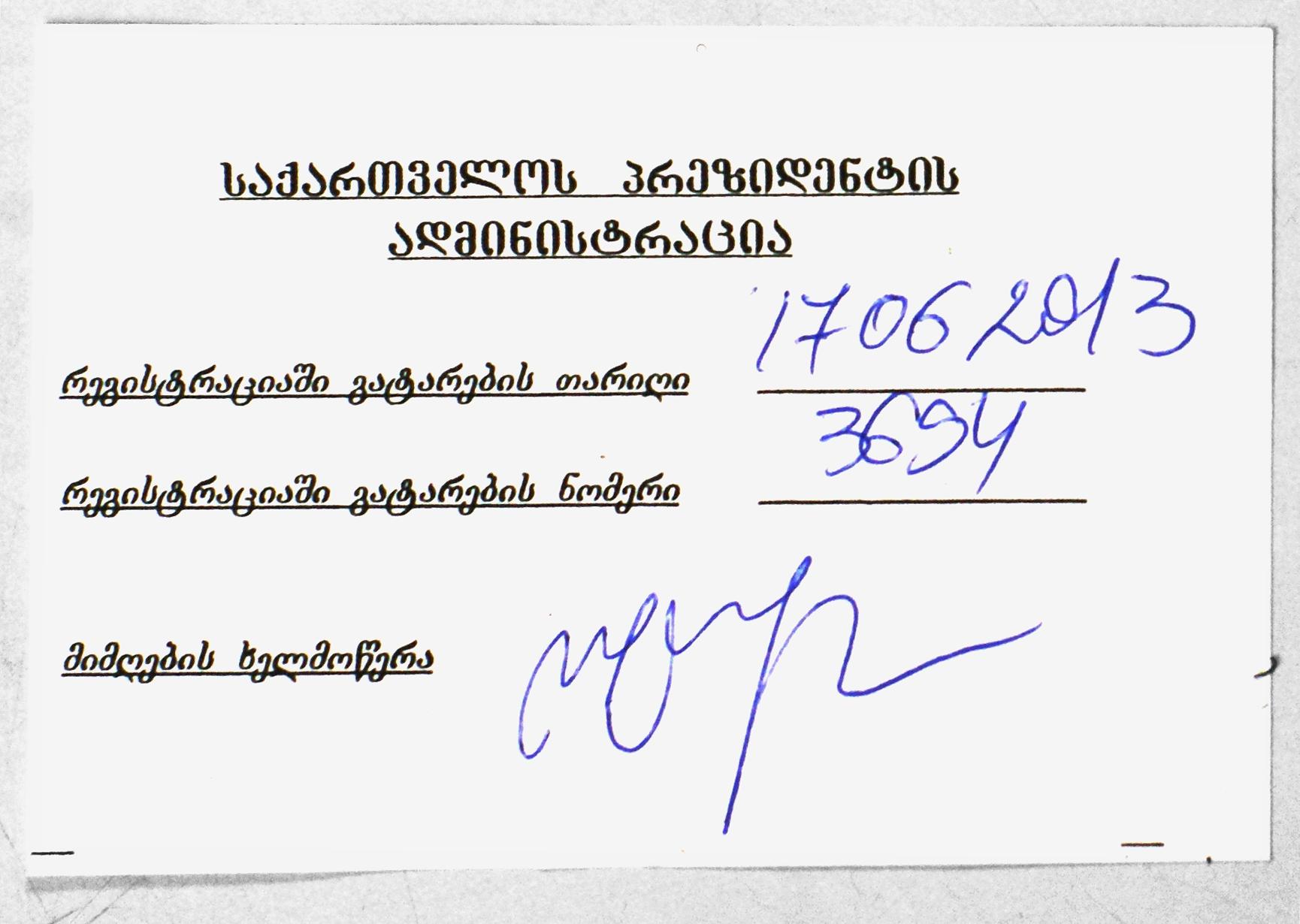 20130617_АП ПРЕЗИДЕНТА