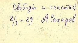 sakharov_card (1)