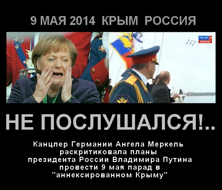 !!!!!!_ПУТИН_МЕРКЕЛЬ_КРЫМ