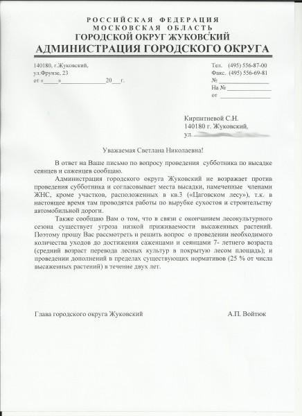 Согласование посадок_проект документа