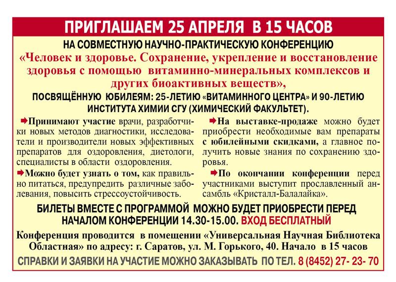 Витаминному Центру 25 лет25 лет в борьбе против авитаминоза http://vitaminas.ru/25let.html