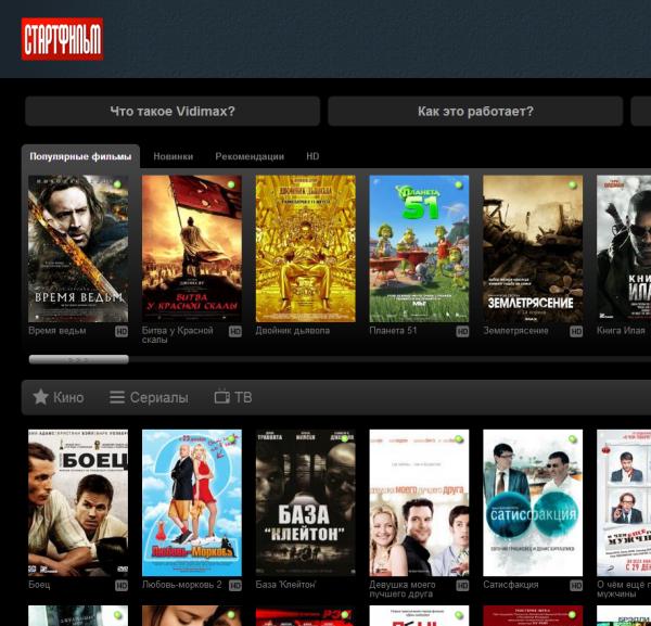 FireShot Screen Capture #035 - 'Vidimax' - kinoteatr_startfilm_ru