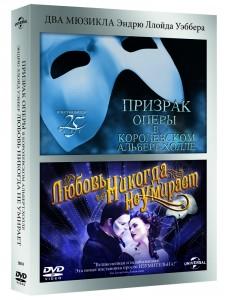 Lloyd_Webber_slipcase_DVD_3D_lr