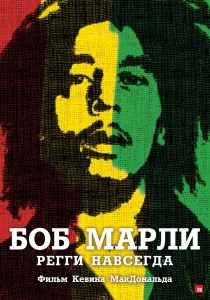 marley_poster