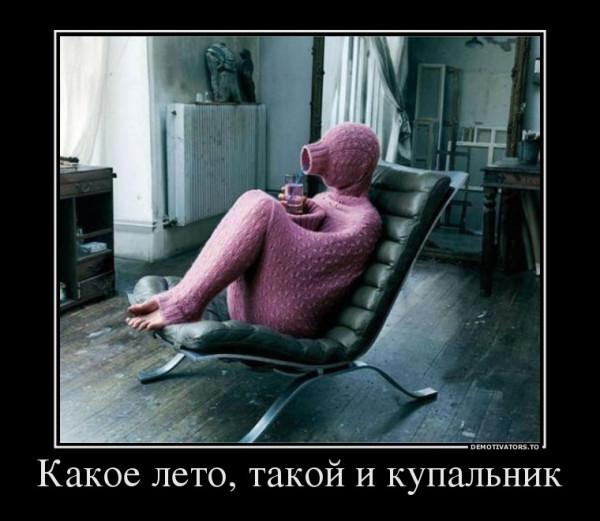 5353028_kakoe-leto-takoj-i-kupalnik.jpg