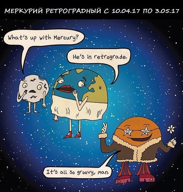 mercury-retrograde-by-sara-zimmerman.jpg
