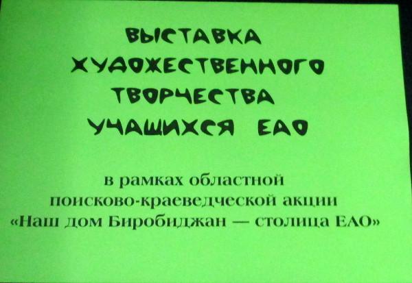 дет-выставка