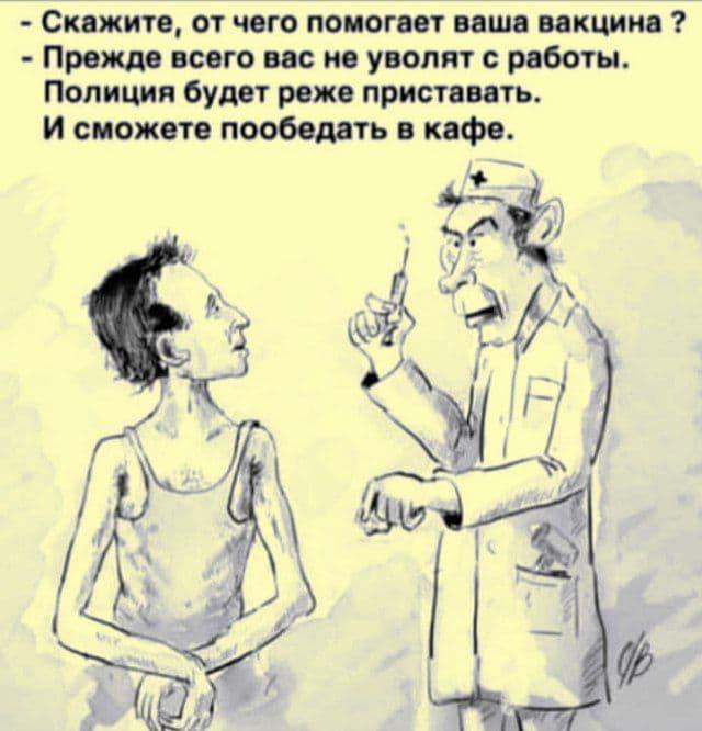 зачем нужно вакцинироваться