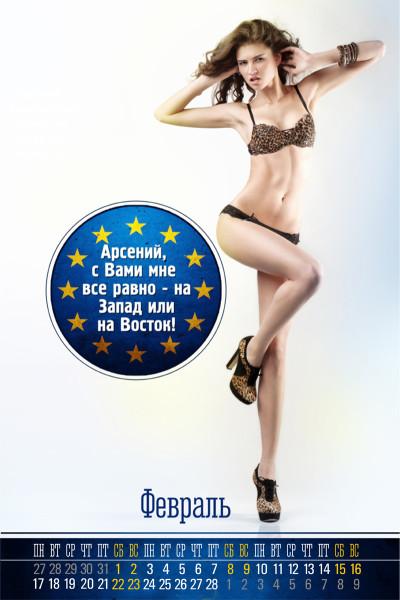 Евромайдан. Ну и что, что не вместе_Page_03