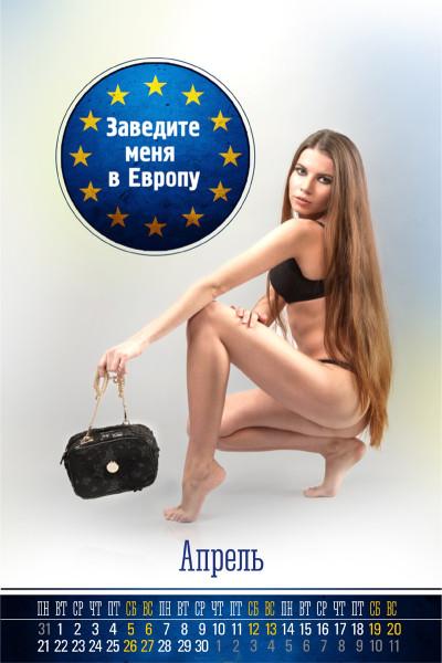 Евромайдан. Ну и что, что не вместе_Page_05