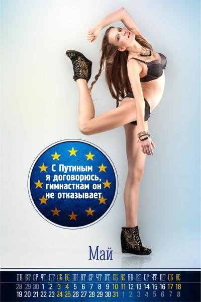 Евромайдан. Ну и что, что не вместе_Page_06