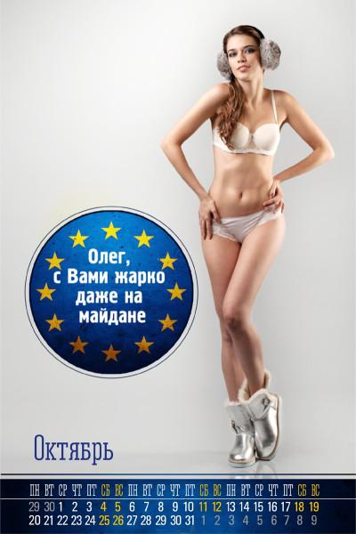 Евромайдан. Ну и что, что не вместе_Page_11