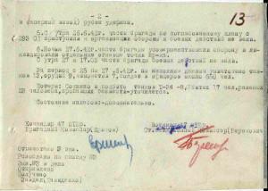 00000020 Боевое донесение штаба 47 тбр 27.06.1942а.jpg