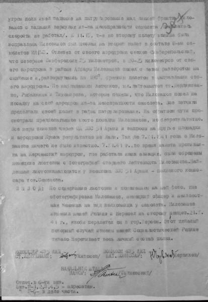 Милованов2).jpg