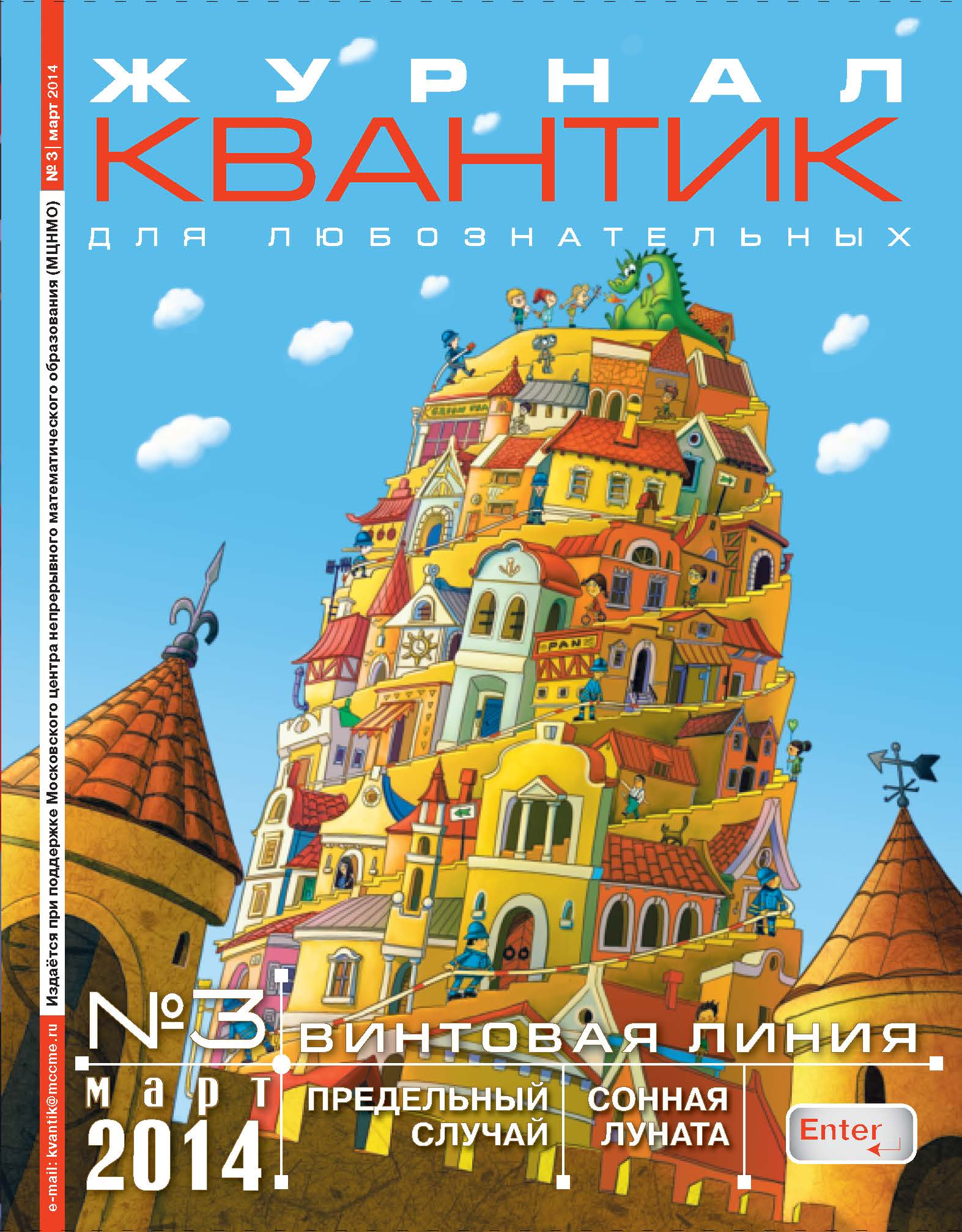 7402-14_Kvantik_#03_14.Cover_Page_1