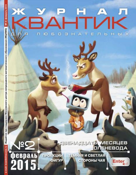 обложка 2-2015