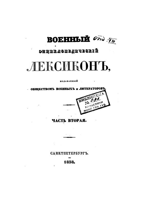 ЛексиконЪ