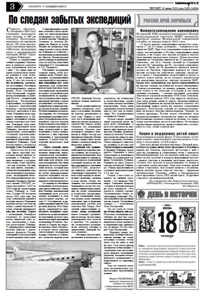 Газета Таймыр.JPG