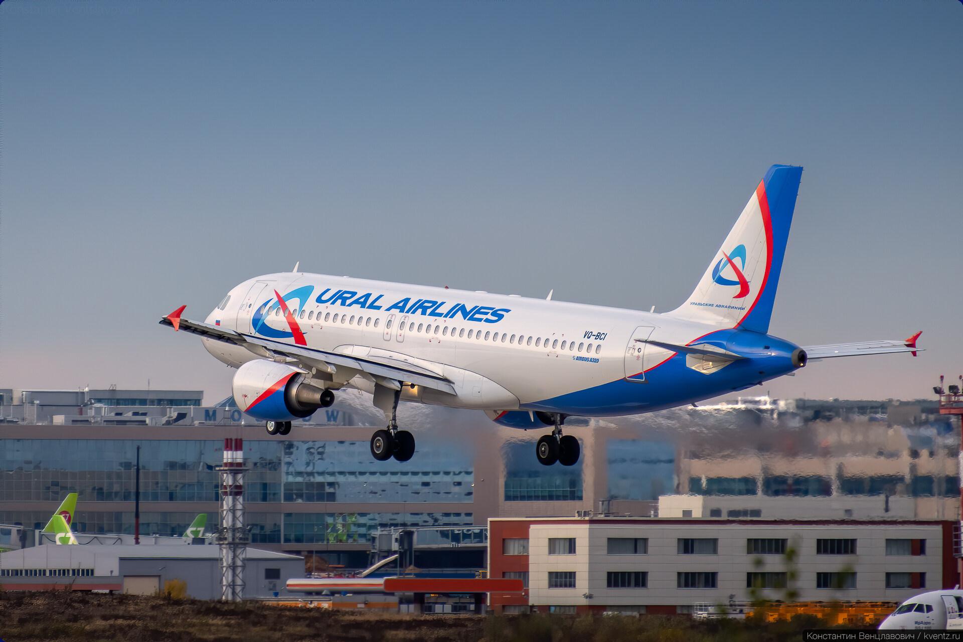 Airbus A320 VQ-BCI «Уральских авиалиний»