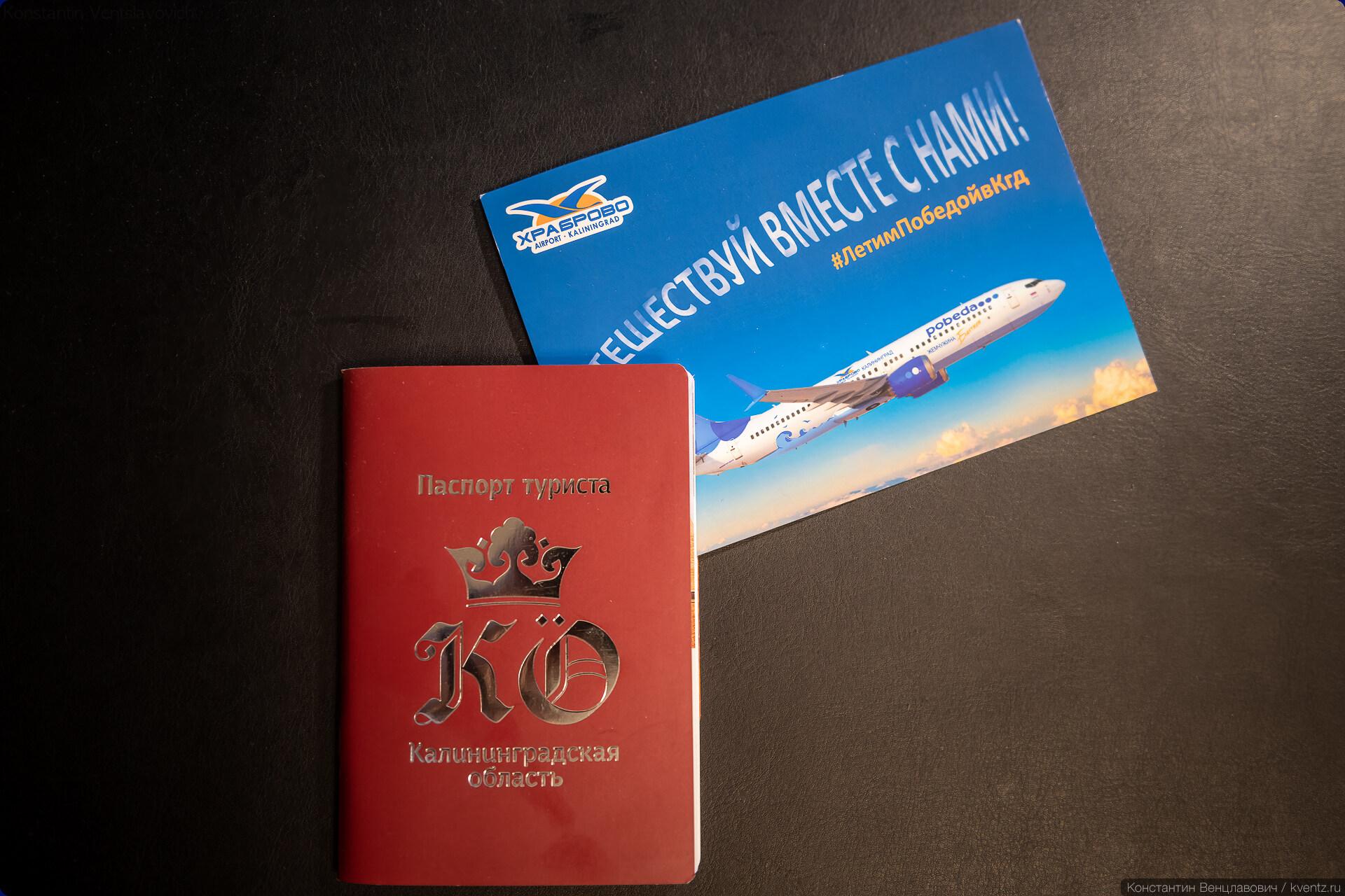 11. Всем прилетевшим у трапа выдали отличный путеводитель ко Калининграду в виде шуточного «паспорта туриста» и открытку, посвящённую специливрее.