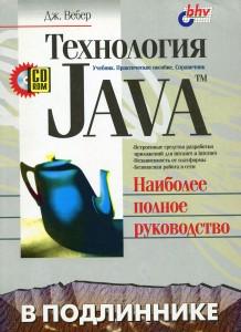Технология Java в подлиннике