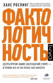 Ханс Рослинг, Фактологичность