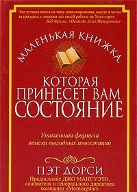 Маленькая книжка, которая принесет вам состояние Пэт Дорси