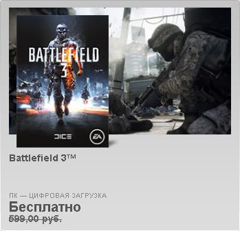 FULL-2014-05-29-Origin-Battlefield-3[1]