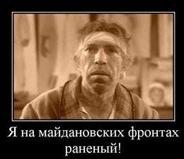 Я на майдановских фронах раненый