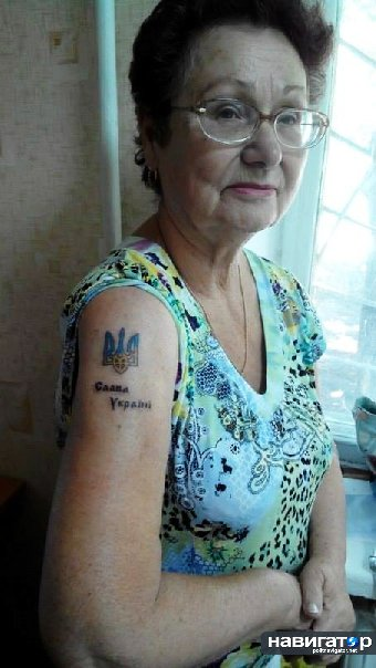 дура пенсионерка с трезубом-1