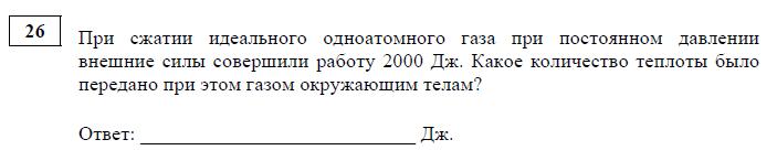 Вопрос 26.png