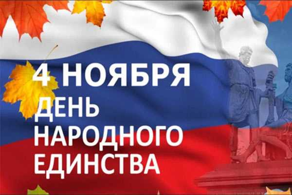 Поздравляю с Днём народного единства!