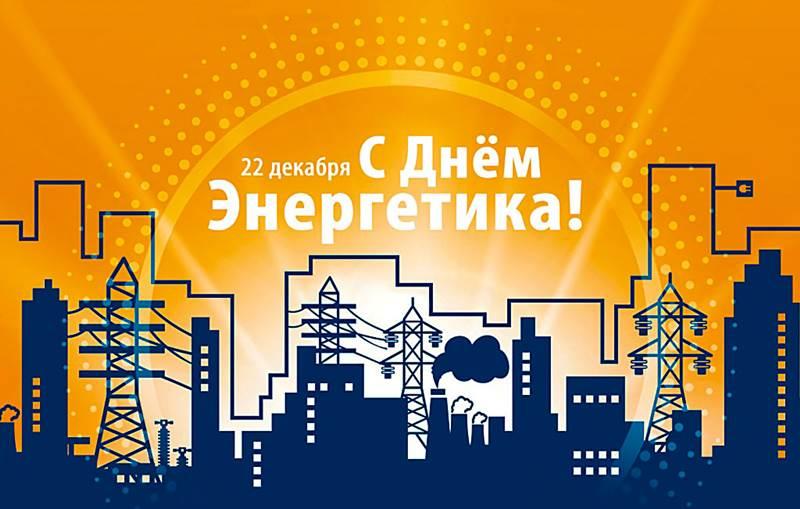Поздравляю с Днем энергетика!
