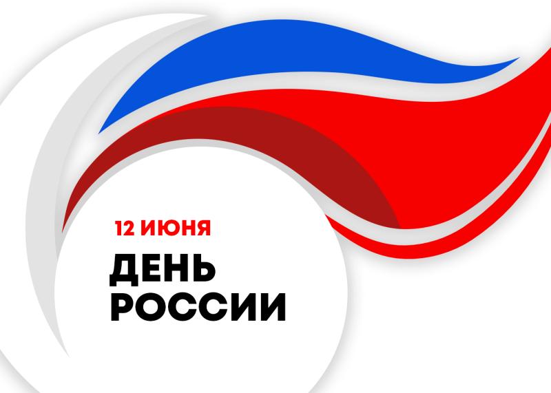 Поздравляю с Днем России!