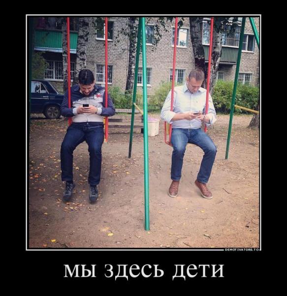 навальный_myi-zdes-deti_demotivators_to