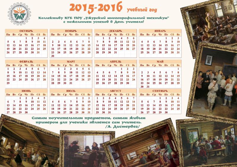 календарь15_1