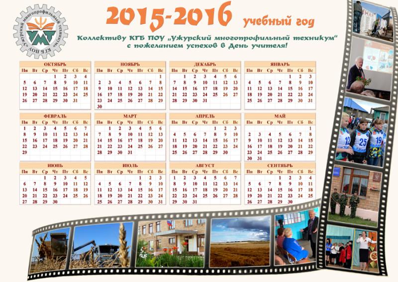 календарь15_3