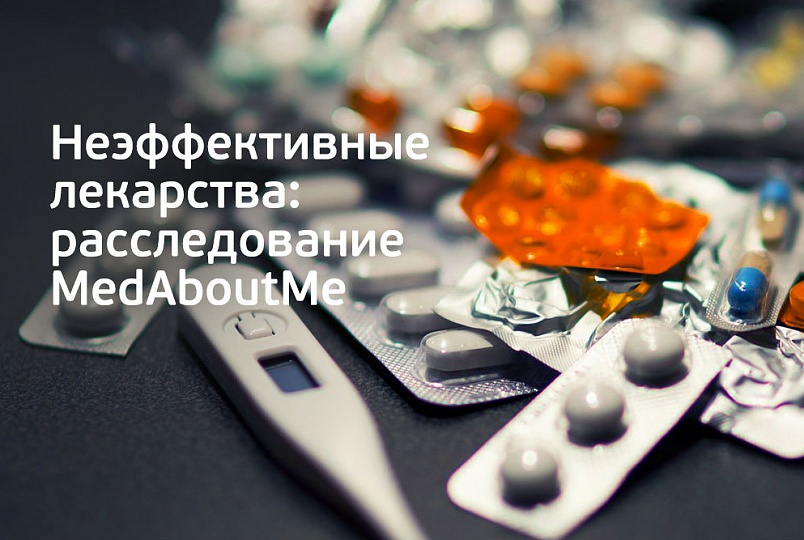 musor_pochemu_rossiyane_pokupayut_neeffektivnye_i_nebezopasnye_lekarstva