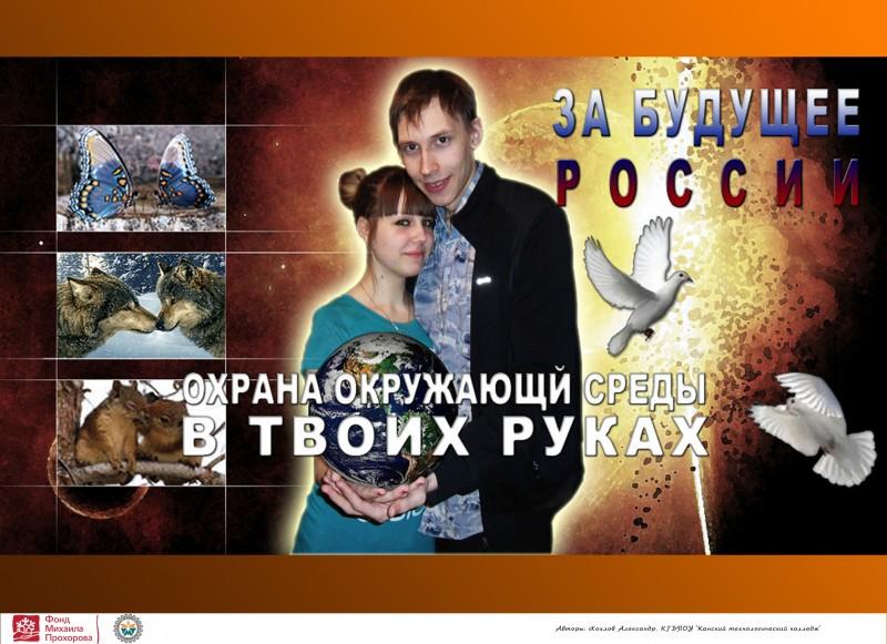 01-Хохлов Александр