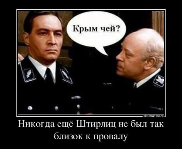 985282_nikogda-eschyo-shtirlits-ne-byil-tak-blizok-k-provalu_demotivators_to (1)