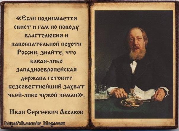 аксаковская цитата (1)