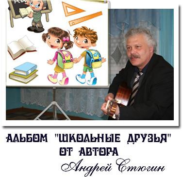 обложка_школьные друзья
