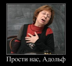 707487_prosti-nas-adolf_demotivators_to