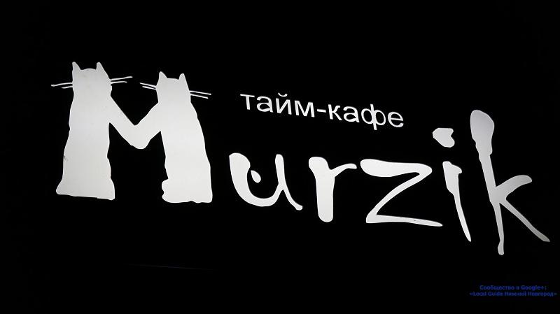 02Есть еще один вариант его названия — Тайм-кафе «Murzik».