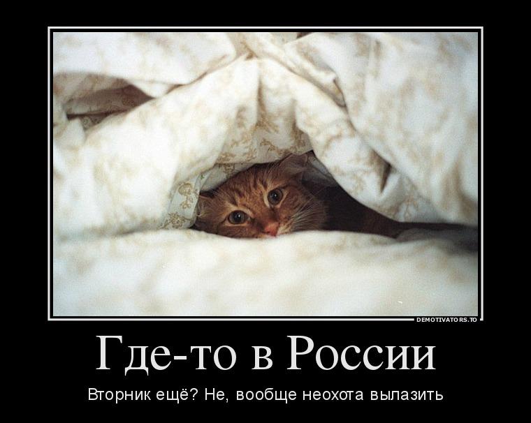 387069_gde-to-v-rossii_demotivators_to