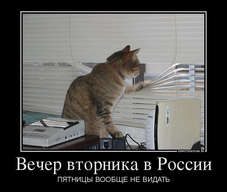 580593_vecher-vtornika-v-rossii_demotivators_to