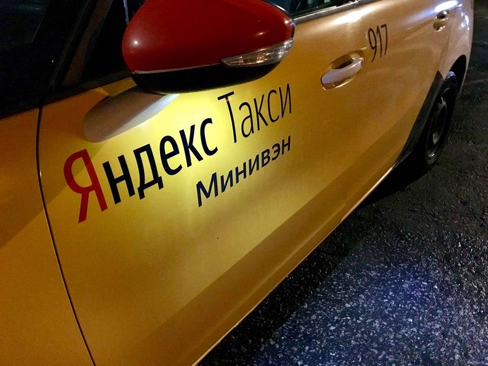 Никита Садыков+такси
