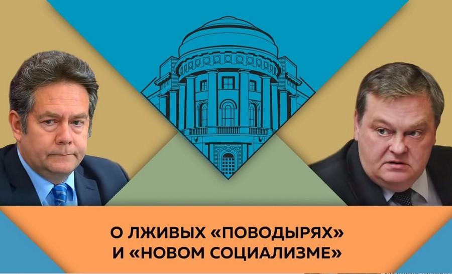 Спицын и Платошкин