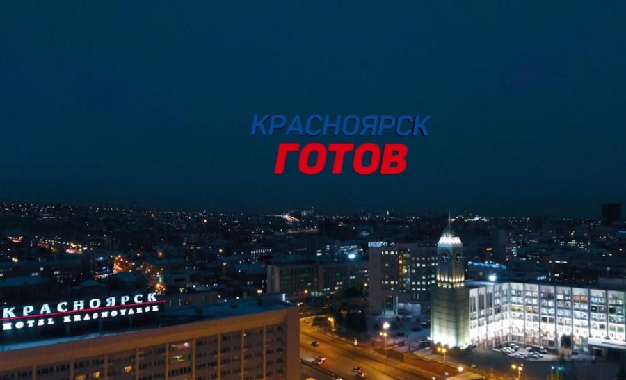 Красноярск готовится провести очередное Первенство мира! 11