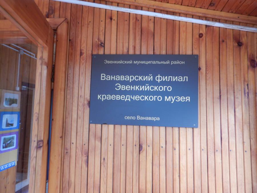 Экспонаты Ванаварского филиала Эвенкийского краеведческого музея 14